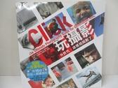 【書寶二手書T1/攝影_DOU】玩攝影N世代,這樣拍就對了!_唐果仁, 查理‧史戴