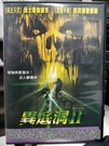挖寶二手片-C10-072-正版DVD-電影【異底洞2】-瑪士塔發謝克 西寶騰普柴恩(直購價)