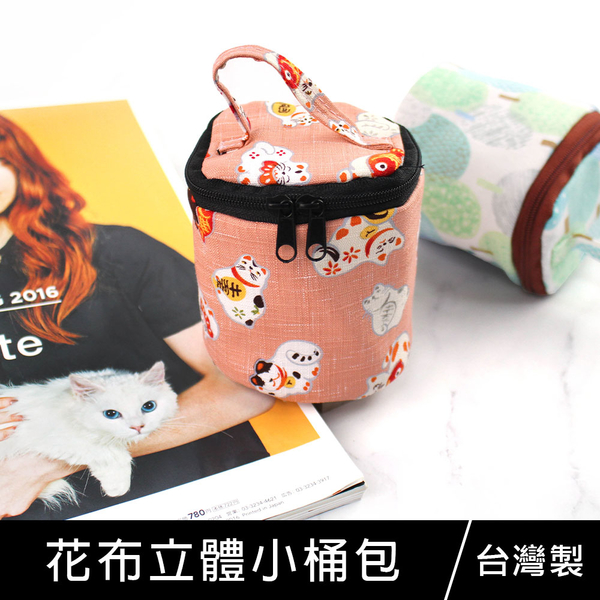 珠友 SC-10066 台灣花布立體圓桶包/收納包/收納袋/零錢包/隨身小包