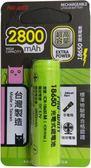 2800MAH /18650鋰電池