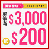 提振荷包►「單筆滿$3000現折$200元 」COUPON!!!