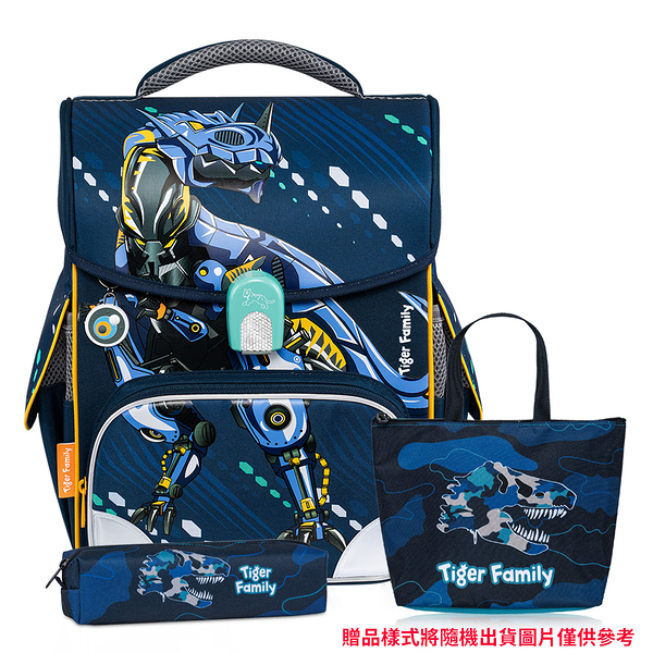 Tiger Family 小學者 全球新一代智能秒開磁扣護脊書包 -- 鋼鐵暴龍 NO.H2841