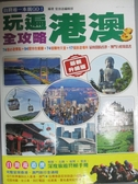 【書寶二手書T2/旅遊_XGN】自助遊一本就GO!玩遍港澳全攻略_愛旅遊編輯部