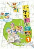 小學生童話字典 一 (新版)