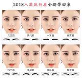 7件眉卡眉毛貼眉筆畫眉卡眉貼畫眉神器套裝懶人初學者全套速眉術 茱莉亞嚴選