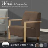 【UHO】沙發【久澤木柞】維克貓抓皮革木柞單人沙發-咖啡