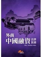 二手書博民逛書店 《外商中國融資法律實務》 R2Y ISBN:9570840242│富蘭德林事業群