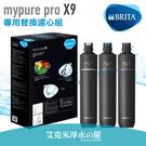 德國 BRITA mypure pro X9 專用替換濾心組 .適用於X9超微濾四階段硬水軟化型過濾系統