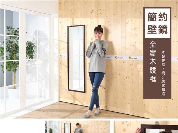 *集樂雅*【KC014WA】胡桃木色實木壁鏡 / 掛鏡 / 穿衣鏡