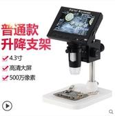 手機顯微鏡 安東星USB高清1000倍帶屏電子顯微鏡電路板手機主板維修工業顯微鏡  聖誕節