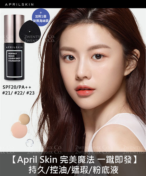 【2wenty6ix】April Skin ★【2019 完美魔法 一蹴即發】持久控油遮瑕粉底液