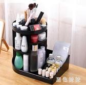 旋轉化妝品收納盒桌面家用護膚品收納架梳妝臺架置物架化妝盒 rj3339『黑色妹妹』