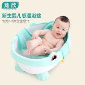 初生寶寶洗澡盆可坐躺通用新生兒兒童小孩沐浴桶感溫嬰兒浴盆  米蘭shoe