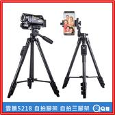 雲騰5218自拍腳架 自拍器 藍芽自拍棒 攝影腳架 [R33] 三腳架 攝影機腳架 手機腳架 藍芽自拍器