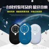 藍芽音響 無線藍芽音箱迷你小鋼炮手機音響插卡MP3運動微型隨身低音炮外放 城市科技