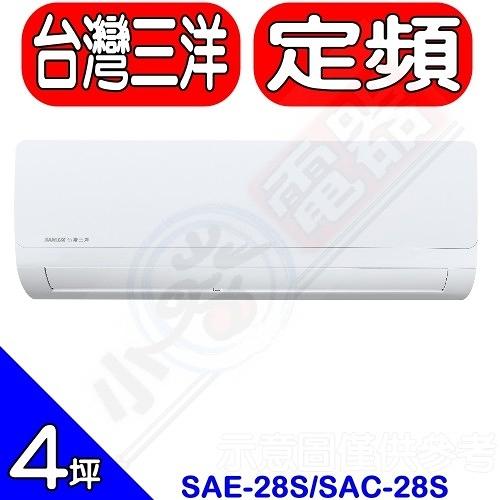 《全省含標準安裝》台灣三洋【SAE-28S/SAC-28S】定頻分離式冷氣4坪