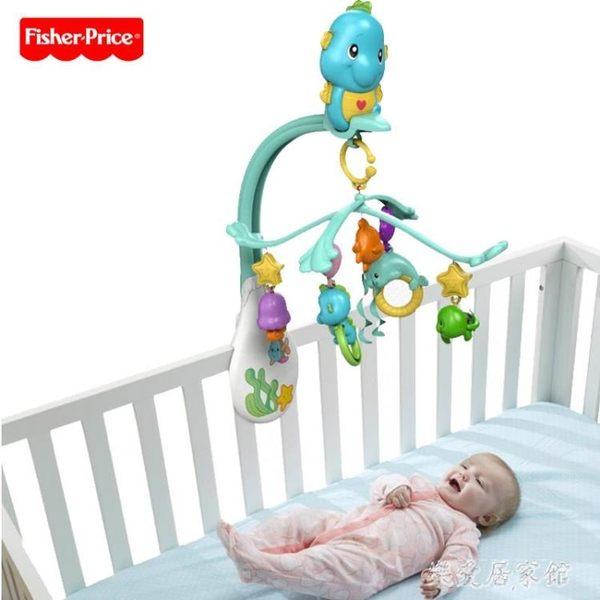 費雪海馬安撫嬰兒床頭益智旋轉音樂床鈴掛件玩具   SQ7987『樂愛居家館』TW
