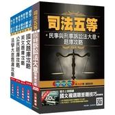 2020司法特考[五等][錄事]題庫套書(100%題題詳解)(總題數4975題)