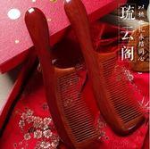 婚嫁禮物結婚對梳紅木梳子套裝送閨蜜木梳禮品刻字禮盒裝【全館免運限時八折】