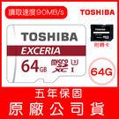 TOSHIBA 64GB EXCERIA microSDHC UHS-I U3 C10 記憶卡 東芝 64G