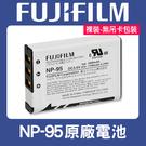 【補貨中11002】裸裝 NP-95 原廠電池 富士 Fujifilm NP95 F31 X-S1 X100 X100s