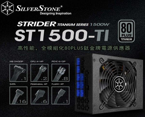 [地瓜球@] 銀欣 SilverStone ST1500-TI 1500W 全模組化 電源供應器~80PLUS 鈦金牌認證
