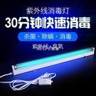 消毒燈支架紫外線消毒燈家用殺菌燈除螨紫外...