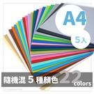 A4 塑膠瓦楞板 混色 PP003/一包5張入(定35) 3mm PP板 中空板 防疫隔板 PP塑膠板 -萬