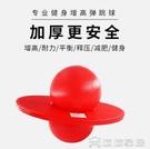 平衡跳跳球 蹦蹦球大人用運動健身球燃脂防爆平衡板球