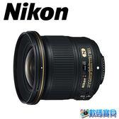 【送拭鏡組】 Nikon AF-S 20mm F1.8G ED 定焦鏡頭【活動申請享延長保固】國祥公司貨 20 F1.8 G