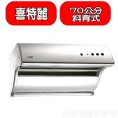 FB分享拿500元(全省安裝)喜特麗【JT-1733S】70公分斜背式電熱型排油煙機 優質家電