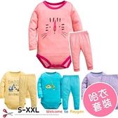 春秋薄款 哈衣套裝 兩件式 哈衣+長褲 S-XXL