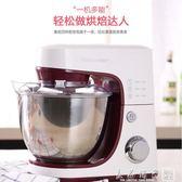 和面機家用全自動揉面奶油攪拌多功能揉面機小型廚師機商用QM   良品鋪子