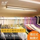 人體感應燈充電衣櫃燈櫥櫃燈過道無線超亮家...