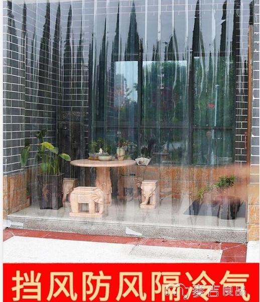 冷氣門簾免打孔塑料軟門簾PVC透明空調隔斷冷氣皮簾夏季防蚊擋風家用商用 快速出貨