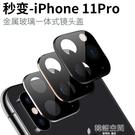 蘋果爆款改裝保護蓋X/XS/XR/XSMAX秒變11PROMAX鏡頭蓋IPHONE假貼X爆改11