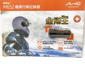 MIO MiVue M652 【送64G/再附16G】 金剛王 夜視強化版 防水 機車行車記錄器