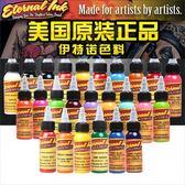 刺青伊特諾紋身色料套裝彩色顏料美國進口刺青墨水全色系可選
