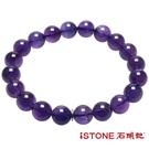 紫水晶手鍊-品牌經典-10mm 石頭記
