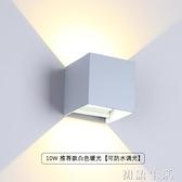 LED室外戶外防水上下照壁燈背景墻電視墻走廊過道樓梯燈創意簡約 中秋節全館免運