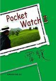 (二手書)雷驤‧Pocket WatchII