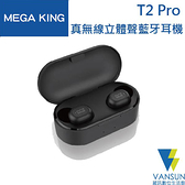 MEGA KING T2 Pro 真無線立體聲藍牙耳機【葳訊數位生活館】