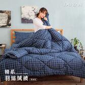 《竹漾》台灣製單人床包組+可水洗羽絲絨被-格陵藍