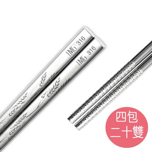 LMG▶316 日式雷雕不鏽鋼筷(四包二十雙)-稻香款