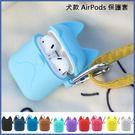 蘋果 AirPods 收納盒 犬款 蘋果藍牙耳機盒 AirPods保護套 Apple藍牙耳機盒保護套