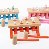 打地鼠玩具兒童幼兒寶寶益智男孩女孩木質嬰兒快樂大號1歲2-3周歲教具 熊貓本