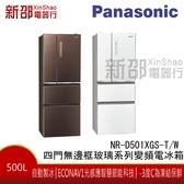 *新家電錧*【Panasonic國際NR-D501XGS-T/W】500四門無邊框玻璃系列電冰箱