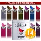 多色任選|Flora 韓式增艷補色護髮膜-500ml[94741] 酸性護髮特殊色上色染髮