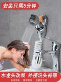 蓮蓬頭水龍頭外接花灑衛生間洗頭水龍頭外接洗頭器家用手持噴頭套裝【快速出貨八折搶購】