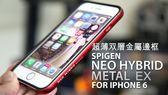 ☆愛思摩比☆SPIGEN iPhone6S 6 Plus 超薄双層金屬邊框保護殼防摔殼送背